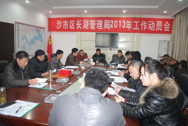 ...工作动员会,区水利局副局长余大军出席会议,机关及各管理段在岗...图片 107417 800x537